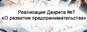 Декрет Президента Республики Беларусь N 7 «О развитии предпринимательства»