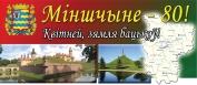 Минской области - 80 лет