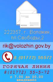Адресс райисполкома