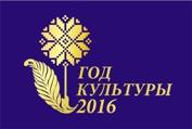 2016 - Год культуры