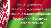 Наши депутаты Палаты представителей НС РБ шестого созыва