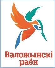 символ Воложинского района